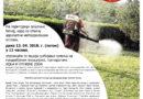 Сузбијање крпеља на територији општине Бечеј