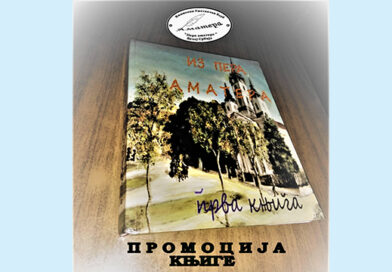 Промоција књиге