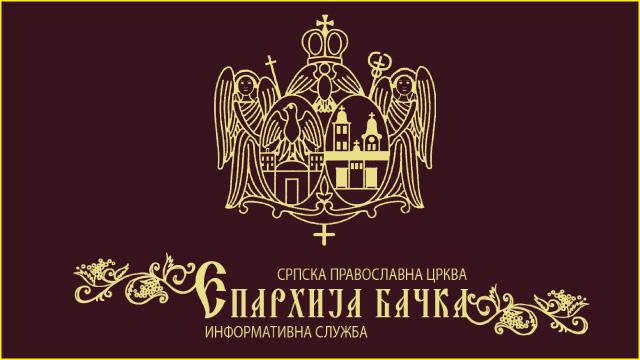 Епархија Бачка: Упокојио се у Господу протојереј Дејан Станојев, архијерејски намесник бечејски