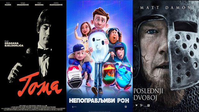 Градско позориште Бечеј: Филмске пројекције